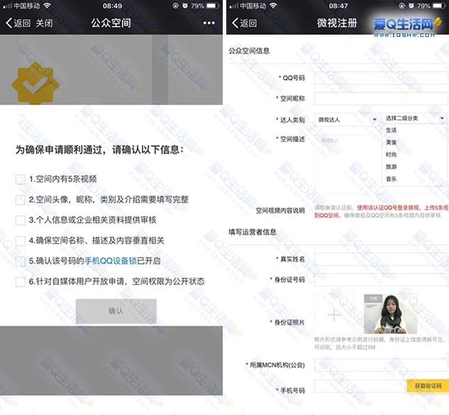 微视申请QQ认证公众空间入口 须满足6个条件